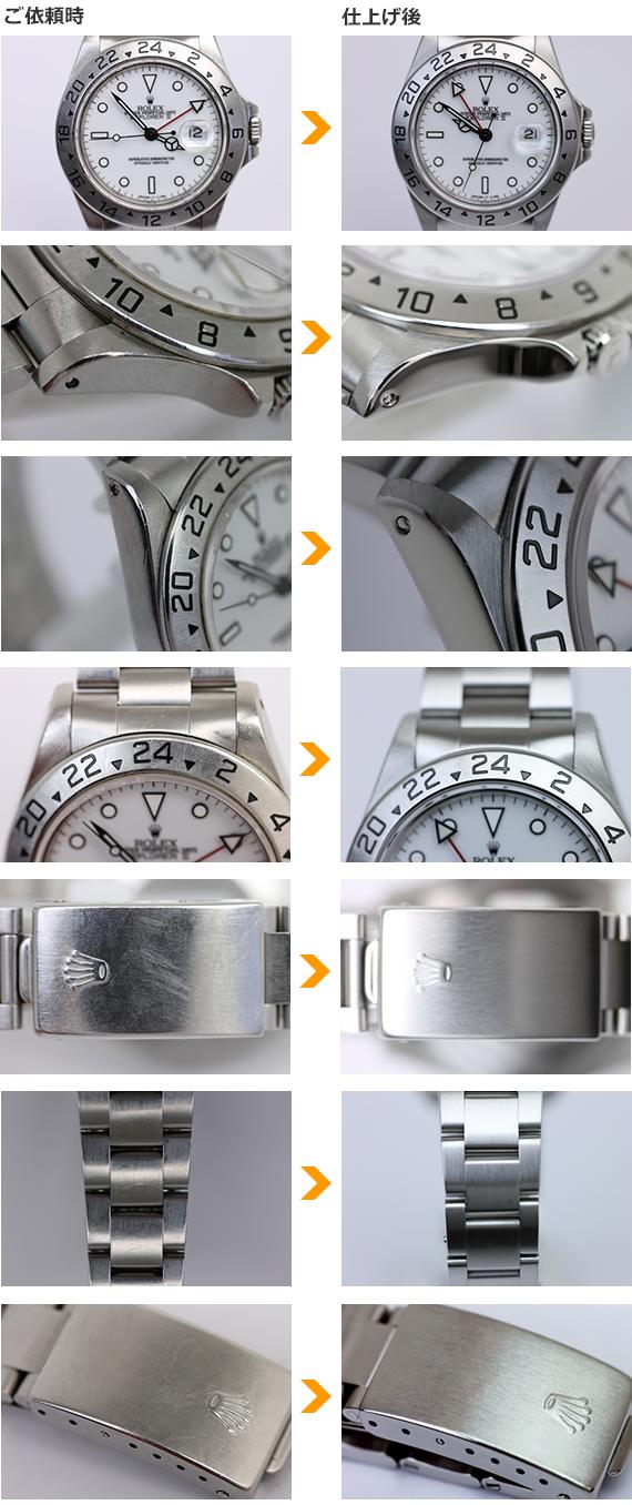 時計修理事例